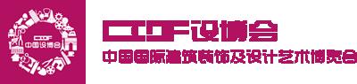 中国建筑装饰设计艺术博览会(设博会)-室内设计展览,室内设计大赛,设计选材的交流交易推广展示平台